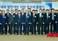민관합동, '해외항만개발 지원협의체' 출범