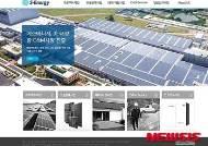 [종목토크]에스에너지, 美 태양광모듈 공급 이어 O&M 사업 진출