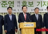 박준영 전 전남지사 '더민주 사망선고' 독설