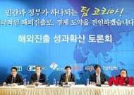 '해외진출 성과확산 토론회'