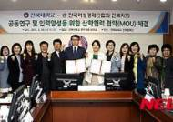 전북대-전북 여성경제인협회, 우수인력 양성 협력