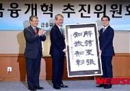 진웅섭-임종룡, '금융개혁 실천 의지를 담아서'