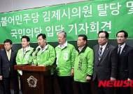 더민주 11명 김제시의원, 탈당…국민의당 입당