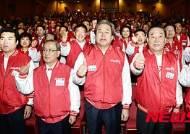 새누리당, 총선 승리를 위한 공천자대회