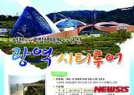 서천군-군산시, '광역시티투어버스' 시범운행