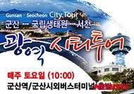 군산↔서천 '광역시티투어버스' 운행