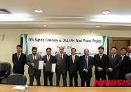 남부발전·대림에너지, 요르단 풍력발전 전력구매계약 체결