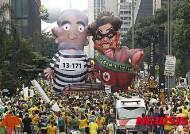 [국제 핫이슈] 브라질 연정 붕괴…호세프 탄핵 '카운트다운'