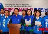 """더민주 지방의원 """"광주 민심은 현역 물갈이"""""""