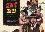 한국민속촌 '웰컴투조선' 9일 개막