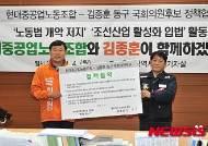 김종훈 후보-현대중공업노조 노동법 개악저지 약속