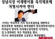 이재명 성남시장, '이재명 총살' 게시물 유포자 24명 고소