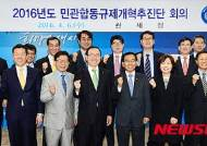 민관합동규제개혁추진단 회의