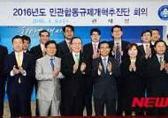 2016 민관합동규제개혁추진단 회의