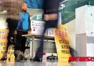 [종합]광주시 공무원노조, 전공노 가입 투표 가결