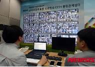 관내사전투표함 보관장소 CCTV 통합관제센터