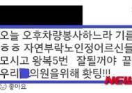 '사전투표날, 유권자 차량이동' SNS 게시자 경찰 수사