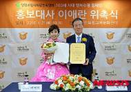 생명보험사회공헌위원회 '100세시대 행복수명캠페인' 홍보대사 가수 이애란