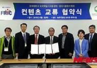 전북대 도서관-한국식물병리학회 업무협약