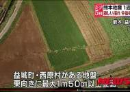 구마모토 지진 사망자 49명…'이코노미 증후군' 등 사망자도 14명