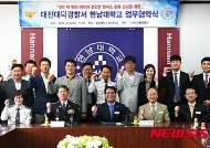 한남대, 대전대덕경찰서와 범죄예방 업무협약
