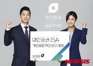 [ISA 중간점검]대신증권 ISA, 금융주치의 서비스 강점