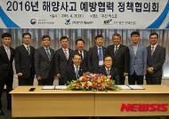 """한국선급-중앙해양안전심판원 """"해양안전 협력 강화"""""""