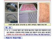 경찰 '안산 하반신 시신 사건' 공개 전단…'혈액형 A형'