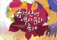 27~29일 금정산성 역사문화축제