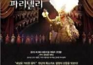 제주아트센터, 뮤지컬 '파리넬리' 내달 3~4일 공연