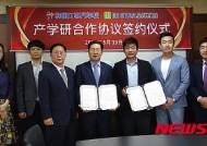 한국IT직업전문학교-中 콘텐츠기업, 웹툰작가 양성 업무협약