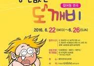 용인포은아트갤러리 연극 '정신없는 도깨비' 예매 시작