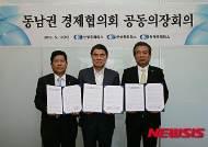 동남권경제협의회, 조선산업 위기 극복 공동선언문 채택