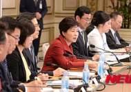 박근혜 대통령, 민관합동 규제개혁점검회의 주재