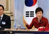박 대통령, 민관합동 규제개혁점검회의 주재