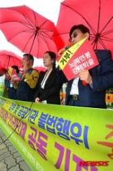 성과연봉제 강제도입-불법행위 중단 기자회견
