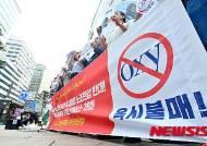 옥시 제품 판매 중지하라