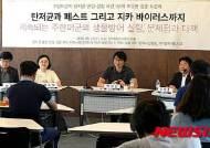 주한미군의 탄저균 반입·실험 사건 1년에 즈음한 심층 토론회
