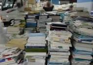 국회의원실에서 내 놓은 서류더미들