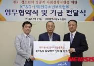 KT&G, 위기청소년 창업 지원 5억원 전달