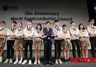 세계반도체협의회(WSC) 창설 20주년 기념식