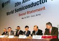 세계반도체협의회 총회 서울선언문 서명