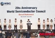 세계반도체협의회, 충북반도체고 학생들