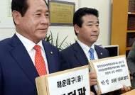 20대 국회 임기 시작, 1호 법안 제출하는 배덕광-박정 의원
