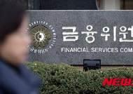 오는 8월부터 저축은행·인터넷은행, 대부업체와 신용정보 공유