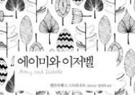 퓰리처상 수상작가 스트라우트의 첫 장편소설 '에이미와 이저벨'