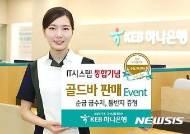 KEB하나은행, IT통합 기념 '금수저·돌반지 증정' 이벤트