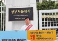 정찬민 용인시장, 지방재정 개혁안 강행 저지 위한 1인 시위