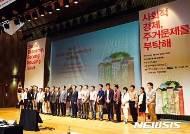 사회문제 해결방안 지역서 찾는다…亞 청년사회혁신가 포럼 개최