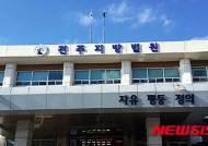 '건설기술경력증 위조·불법 대여' 브로커들 실형
